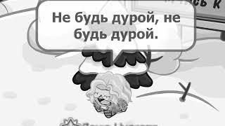 "Клип ""Не будь дурой"" Эльвира Т  Шарарам"