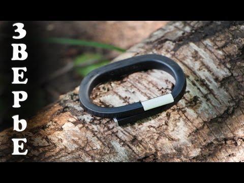 Jawbone UP - Здоровый образ жизни