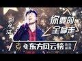 胡彦斌《你要的全拿走》  第25届东方风云榜音乐盛典【东方卫视官方高清】