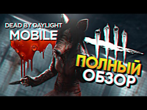 Обзор мобильной игры Dead by Daylight Mobile на Андроид и iOS / DBD Новости Деад бай Дейлайт Мобайл