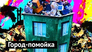 Chita - the new trash capital of Russia