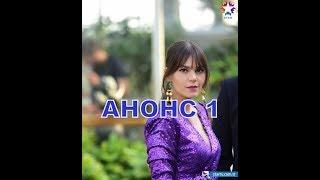 Смотреть сериал СТАМБУЛЬСКАЯ НЕВЕСТА описание 52 серии, Анонс 1, турецкий сериал, оригинал онлайн