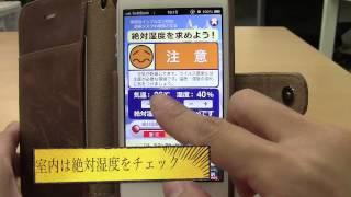 インフルエンザ警戒計  iPhoneアプリ