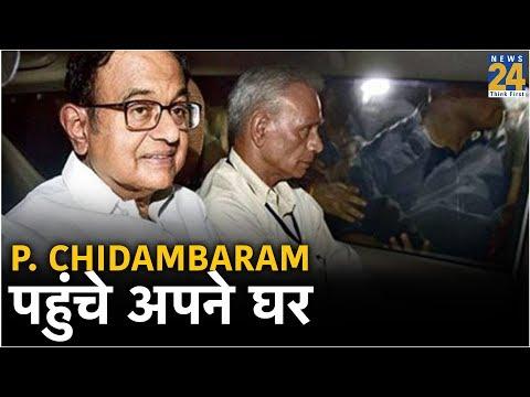 P. Chidambaram पहुंचे अपने घर