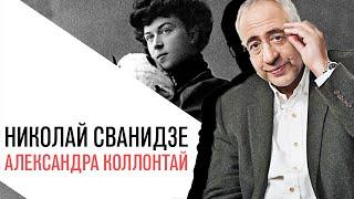 «История в лицах» Николай Сванидзе, Александра Коллонтай