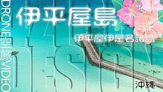 超絶美!驚愕の青さ 伊平屋ブルー 沖縄の離島・伊平屋島