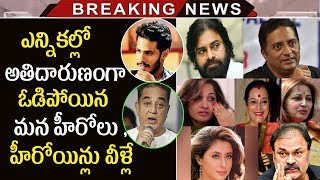 Celebrities Who Lost In Indian General Elections 2019 | List Of Stars Who Won In Elections 2019