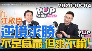Baixar 2020-08-04【POP撞新聞】黃暐瀚專訪江啟臣「逆境求勝!不是為贏,但求不輸!」