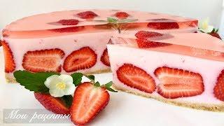 Йогуртовый Торт с Клубникой. Самый Вкусный Торт Без Выпечки!