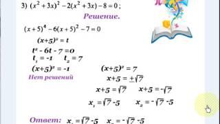 Биквадратные уравнения. Уравнения, приводящиеся к квадратному путем замены. Алгебра 8 класс.