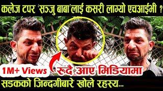 एचआईभीले खायो 'सञ्जु बाबा'लाई, भौतारिँदै काठमाडौंका सडकमा │Nepal Chitra