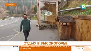 Каток и не только: пять причин посетить Медео в Казахстане - МИР24