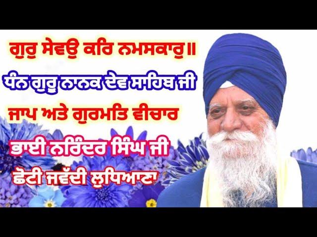 Gur Sewo Kar Namaskar - Jaap and Gurmat Vichaar Bhai Narinder Singh Ji Choti Jawaddi LDH
