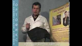 Межпозвоночная грыжа: лечение при помощи ортопедической подушки Гордиенко.(Межпозвоночная грыжа: лечение при помощи ортопедической подушки Гордиенко. http://www.gordienko.com.ua - официальный..., 2013-12-18T19:43:39.000Z)