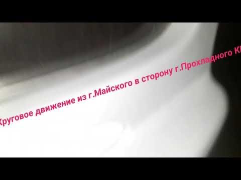 #ОПР КБР г.Майский. Задолбал общественный контроль.