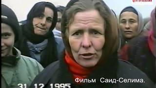 Чеченские женщины в дни войны.Абдулаева Яхмат..Фильм Саид-Селима