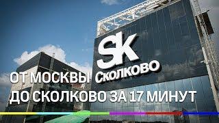 Смотреть видео От Москвы до Сколково за 17 минут онлайн