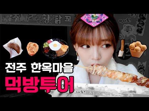 [ENG] 전주 한옥마을 먹방 여행 VLOG _ KOREA JEONJU Hanok Village Eating show
