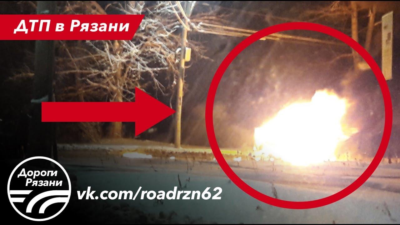 ДТП Рязань Пожар 30.12.2016