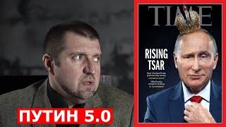 🔥 Он остаётся! Путин начинает сначала: обнуление президентских сроков. Дмитрий Потапенко