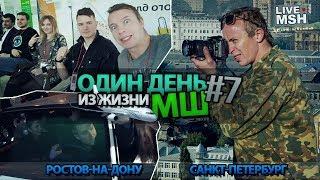 Один день с МШ #7 Много ШБ, Валентин Фокин и выбитое стекло у ВАЗа