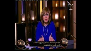 لميس الحديدي تحيي خالد علي لاعتذاره واستقالته من «العيش والحرية» (فيديو) | المصري اليوم