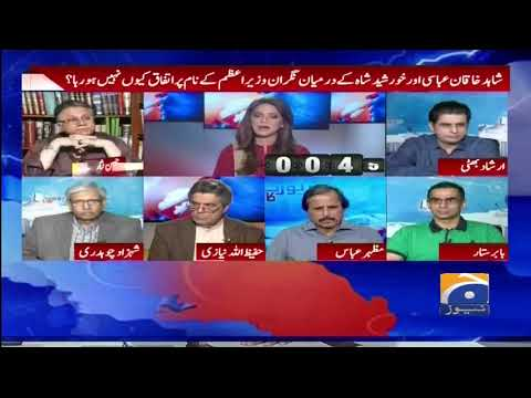 Report Card - 22 May 2018 - Geo News