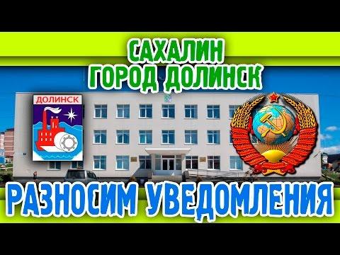 Предостережение органов власти РФ в г. Долинск(Граждане СССР)