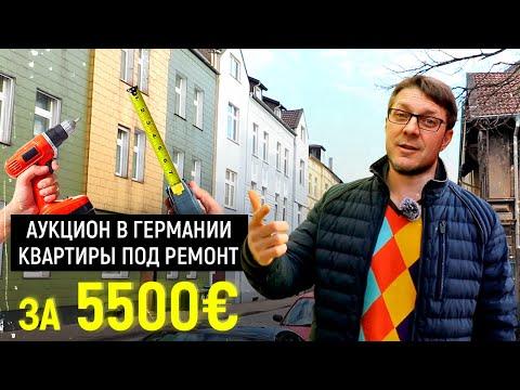 3 квартиры с аукциона в Германии. Пробуем выкупить у банка.