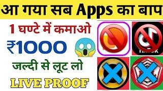 ₹1000 Daily Kamao Ludo Khel Kar | New Earning App 2020 | Play Ludo And Earn Money | Online Paisa