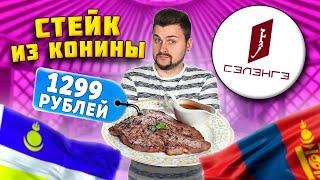 Ресторан БУРЯТ-МОНГОЛЬСКОЙ кухни / Стейк из КОНИНЫ за 1300 рублей, очень много ЖИРА / Обзор Сэлэнгэ