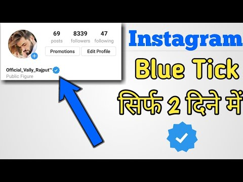 How to Verify Your Instagram Account In 2 days || instagram account verify  2 Dino me