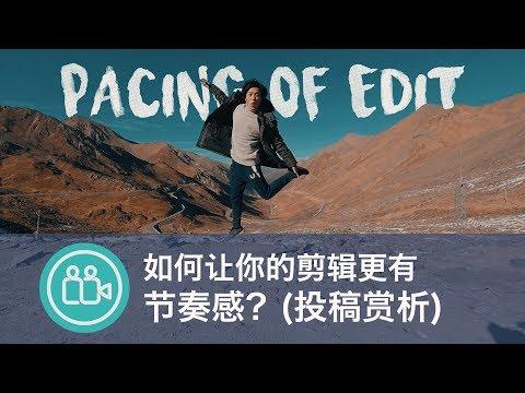 [投稿赏析]视频剪辑中的节奏感pacing of edit