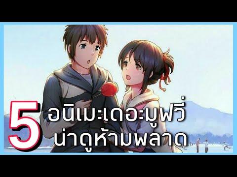 Photo of อนิเมะ ภาพยนตร์ – 5 อนิเมะเดอะมูฟวี่น่าดูแนวรักโรแมนติก | มีตลกเฮฮา [โอตะบอยสุภาพ]