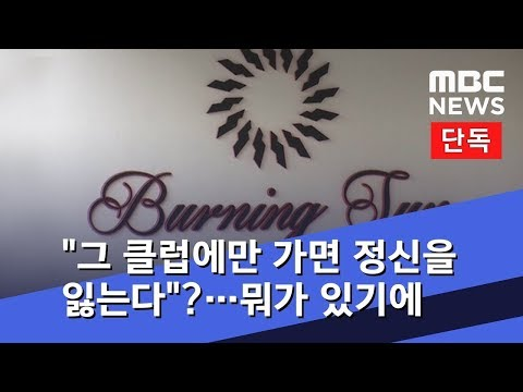 """[클럽 '버닝썬' 사건] """"그 클럽에만 가면 정신을 잃는다""""?…뭐가 있기에 (2019.01.31/뉴스데스크/MBC)"""