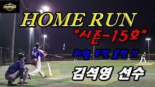 홈런타자 - 김석영 선수 / 6월20일(토) 좌월 투런…