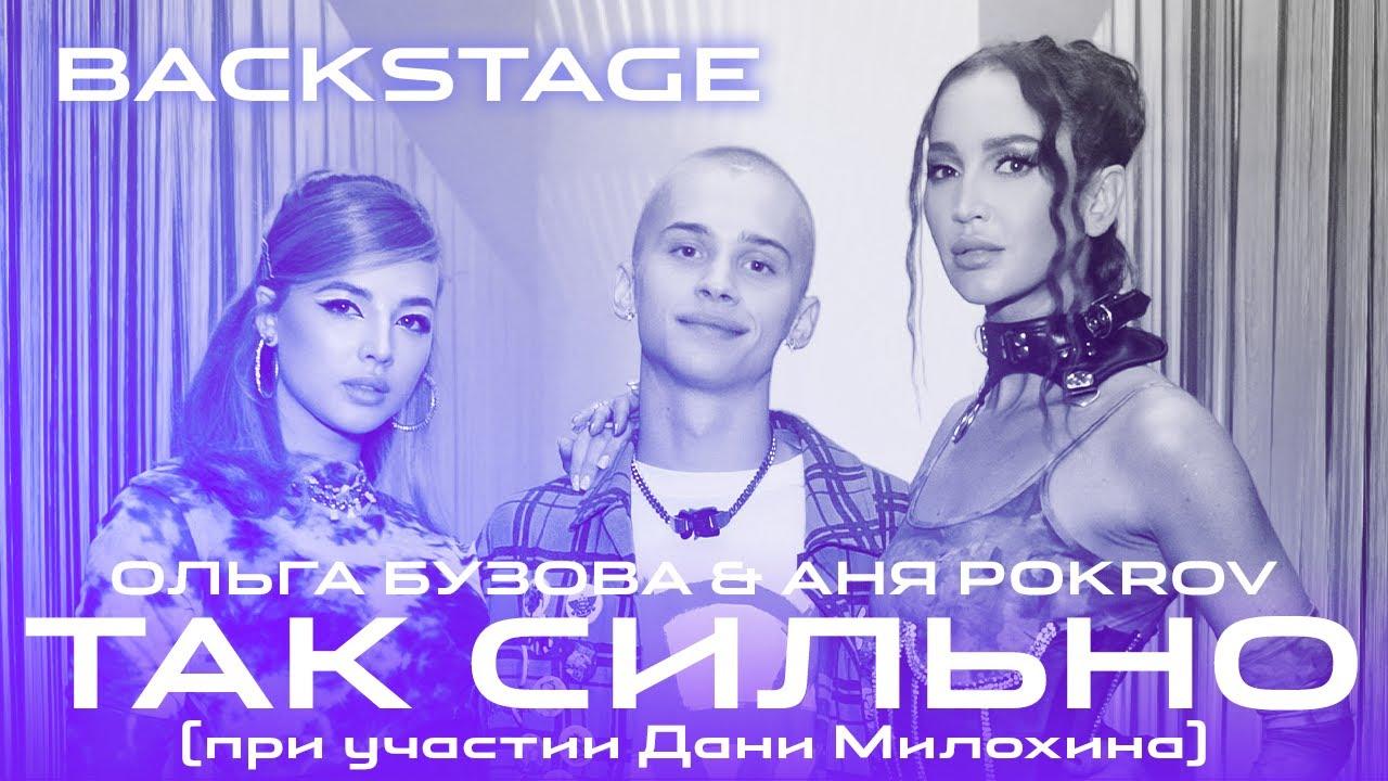 Как снимали «Так сильно»  Backstage 2021 Ольга Бузова & Аня Pokrov