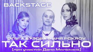 Как снимали «Так сильно» Backstage 2021 Ольга Бузова \u0026 Аня Pokrov