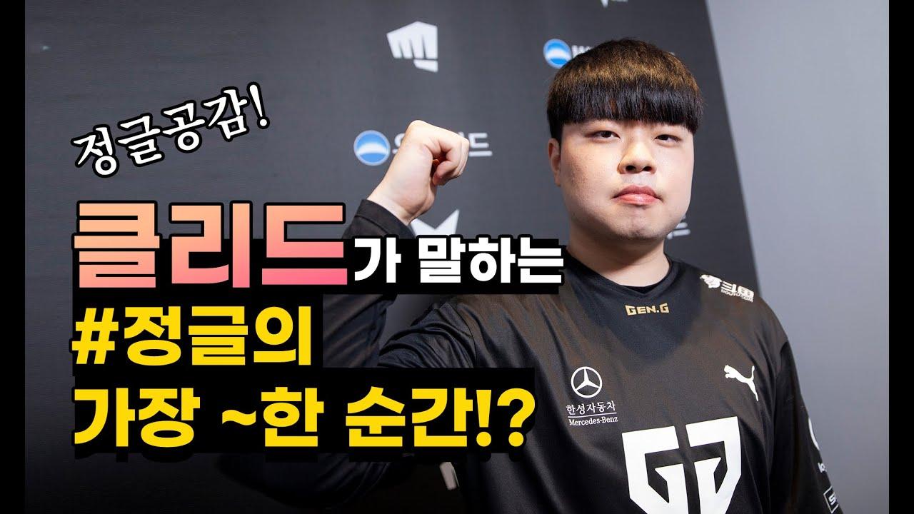 """[LCK 인터뷰] '클리드' 김태민, """"실력 향상을 원하면 '??'의 플레이를 보세요!"""""""