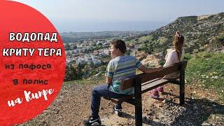 КИПР влог из Пафоса в Полис водопад в Криту Тера по следам орёл и решка румтур в отеле часть 5