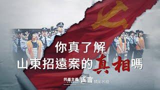 基督教会电影《共产主义谣言》精彩片段:你真了解山东招远案的真相吗