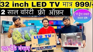 32 INCH LED TV मात्र 999/- |CHEAPEST LED TV MARKET IN DELHI Wholesale/Retail SMART TV | SMART LED TV
