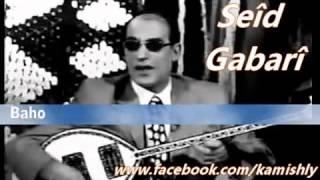 (سعيد كاباري بلبل دلشاد)Seid Gabari Bilbil Seîd Gabarî Bilbilê Dilsadî Lyric YouTube1