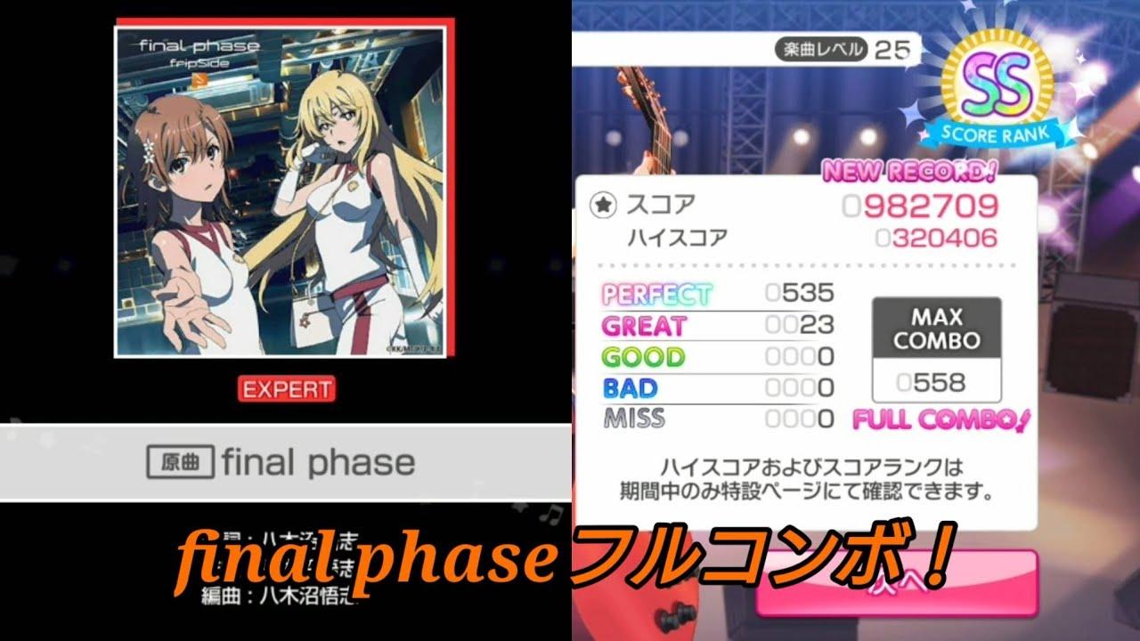 「バンドリ」final phase(原曲)フルコンボ!