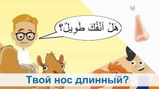 Арабский язык ┃Урок 2┃ Моё тело