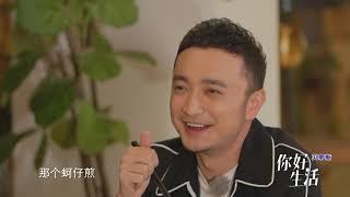 [你好生活]边吃饭边评分也是没谁了 到底哪道菜最得人心呢?| CCTV综艺