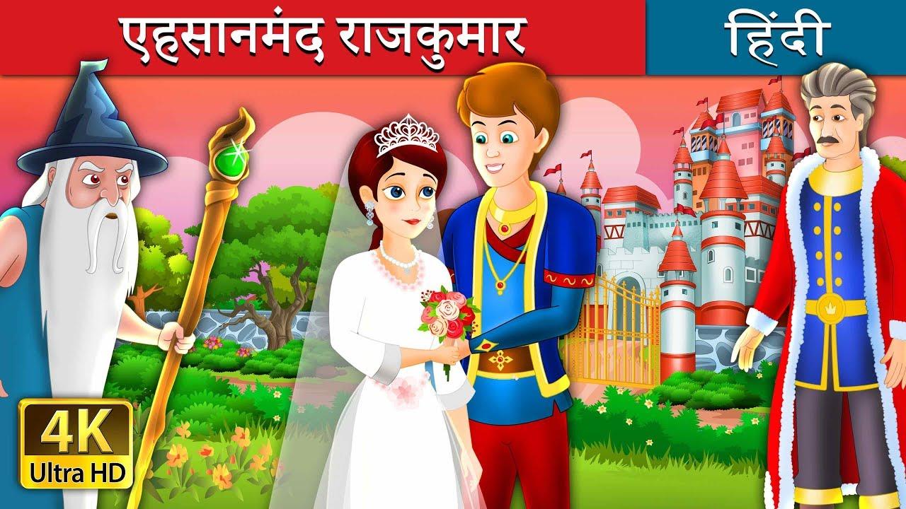 Download एहसानमंद राजकुमार   बच्चों की हिंदी कहानियाँ   Kahani   Hindi Fairy Tales