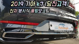 〔오토엔젤용인점〕〔당진고객〕2019 기아 k7 신차 분…