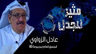 مثير للجدل: عادل الزواوي