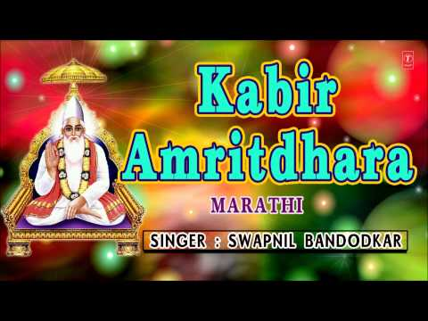 Kabir Amritdhara Marathi By Swapnil Bandodkar I Full Audio Song Juke Box